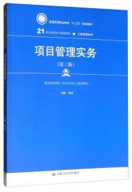 项目管理实务-(第三版)