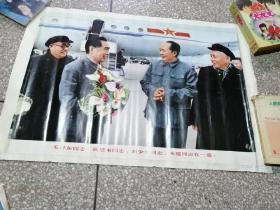 90年宣传画《毛泽东同志刘少奇同志周恩来同志朱德同志在一起 》