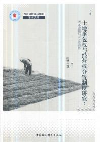 土地承包权与经营权分置制度研究:改革逻辑与立法选择