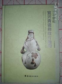二十世纪宜兴青瓷和纹片釉陶