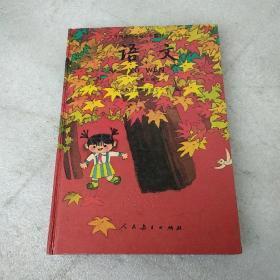 义务教育六年制小学教科书(实验本):语文 第三册(精装,品如图,成都2印版)