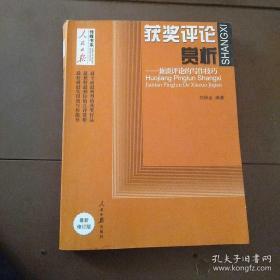 人民日报传媒书系·获奖评论赏析:兼谈评论的写作技巧(最新修订版)