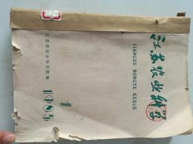 江苏农业科学(月刊)  1985年(1-12)期  合订本  (馆藏)