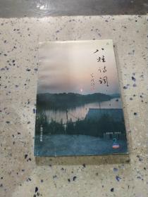八桂诗词 2008 2