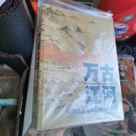 万古江河:中国历史文化的转折与开展 许倬云