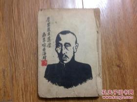 厚黑教主传(别传 正传 外传 第二集 南昌喻世海绘封面)