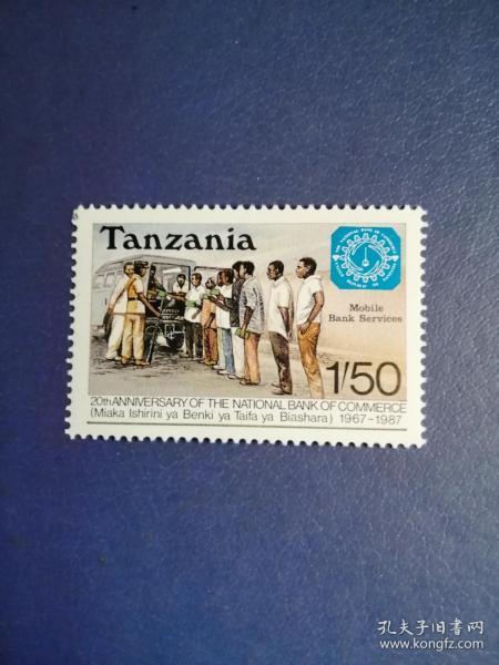 外国邮票   坦桑尼亚邮票  (无邮戳新票)