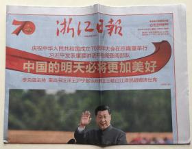 浙江日报 2019年 10月2日 星期三 今日12版 第25695期 邮发代号:31-1