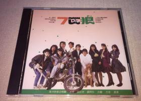 电影原声合辑《七匹狼》 cd