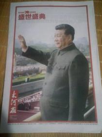 新中国70华诞,国庆大阅兵特刊,河南《大河报》