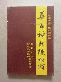 广东象棋名宿陈松顺传记《华南神龙陈松顺》
