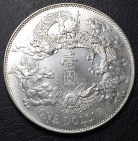 大清银币宣统三年宣三银币银元原光