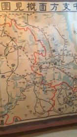 孔网孤品巨幅军事地图(中支方面概见图)品好珍贵!