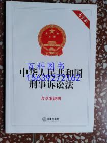 中华人民共和国刑事诉讼法   含草案说明  大字本  2012年印刷