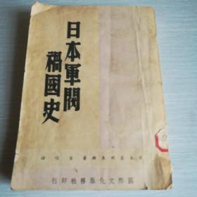 民国旧书——日本军阀祸国史