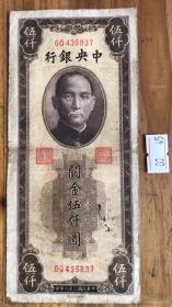 中央银行 关金伍仟圆 中央版 民国36年  C