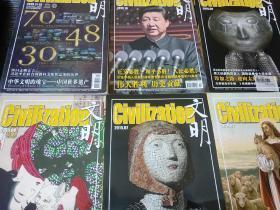 文明杂志 2015年2、7、8、9、10、11-12期,6本合售,包含第十期抗日英雄名册为重要史料,是该名册的原始出处
