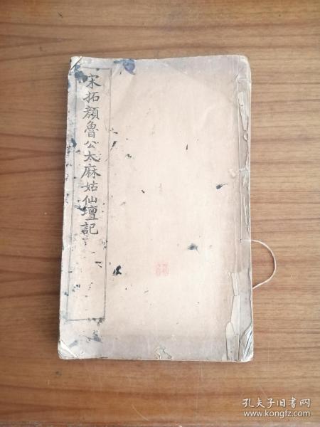 民国五年版,宋拓颜鲁公大麻姑仙坛记。