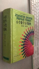 小学数学分类题典