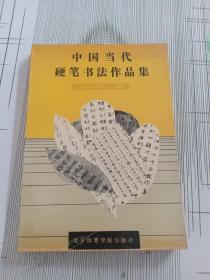 中国当代硬笔书法作品集
