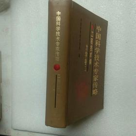 中国科学技术专家传略 工程技术编 力学卷1【内页干净】现货
