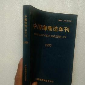 中国海商法年刊 1990【内页干净】现货