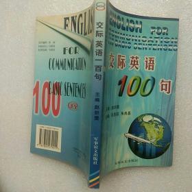 交际英语100句【内页干净】现货