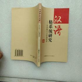 汉语格系统研究:从功能主义的角度看【内页干净】现货