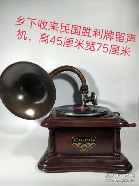 ?民国?时?期,美?国胜利??牌小?喇?叭??留声机,手?摇?唱?机,?不用?电。?机箱?橡?木制?作,声?音?洪亮,?完整,??正常使用?值得?收藏拥有
