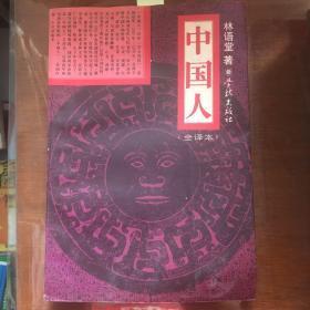 中国人-林语堂 名作