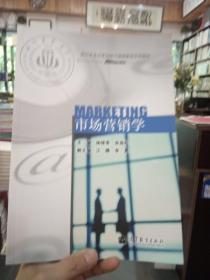 市场营销学(四川农业大学远程与继续教育专用教材)