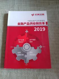 中国金融产品年度报告金融产品供给侧改革2019