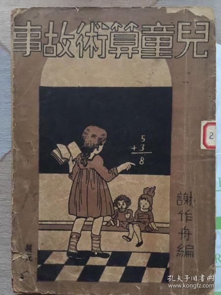 儿童算术故事
