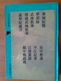 山川风情丛书:都城纪胜(外八种)