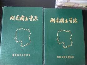 湖南国土资源 (上下全册)