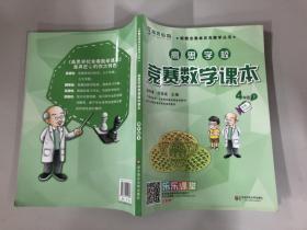新概念奥林匹克数学丛书·高思学校竞赛数学课本:四年级(下)(第二版)