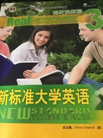 新标准大学英语视听说教程
