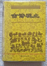 古诗观止[16开精装 发行量:5000册 ]