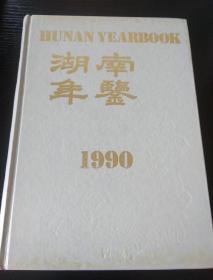 湖南年鉴1990