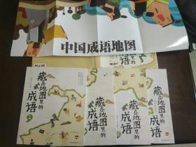 藏在地图里的成语(4册全)
