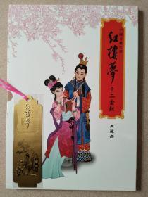 中国古典文学·红楼梦·十二金钗(典藏册)