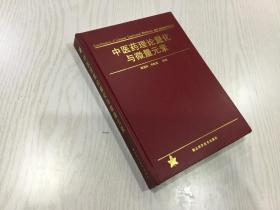 中医药理论量化与微量元素
