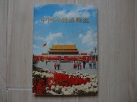 中国の经济概况(书下角有少量红色水印)