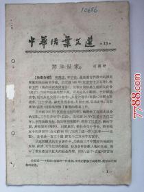 1960年中*活页文选(第13号)陈涉世家