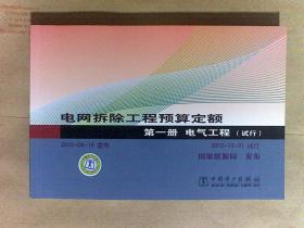 电网拆除工程预算定额 第一册 电气工程 第二册送电线路工程 第三册通信工程(2010年试行)  横开本