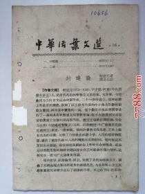 1960年中*活页文选(第16号)封建论、三戒