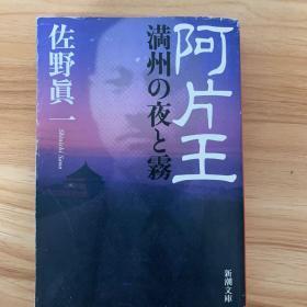 阿片王(日语书)