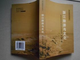 浙江旅游与文化(签名赠送本)