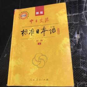 新版中日交流  标准日本语  初级  上