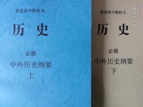 中外历史纲要(高中历史一二轮复习用书 )上下册(彩色版)